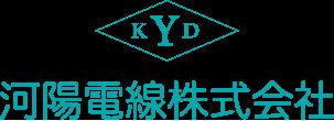 河陽電線株式会社