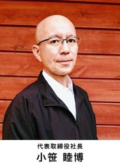 代表取締役社長 小笹 睦博